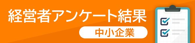 経営者アンケート結果(中小企業)